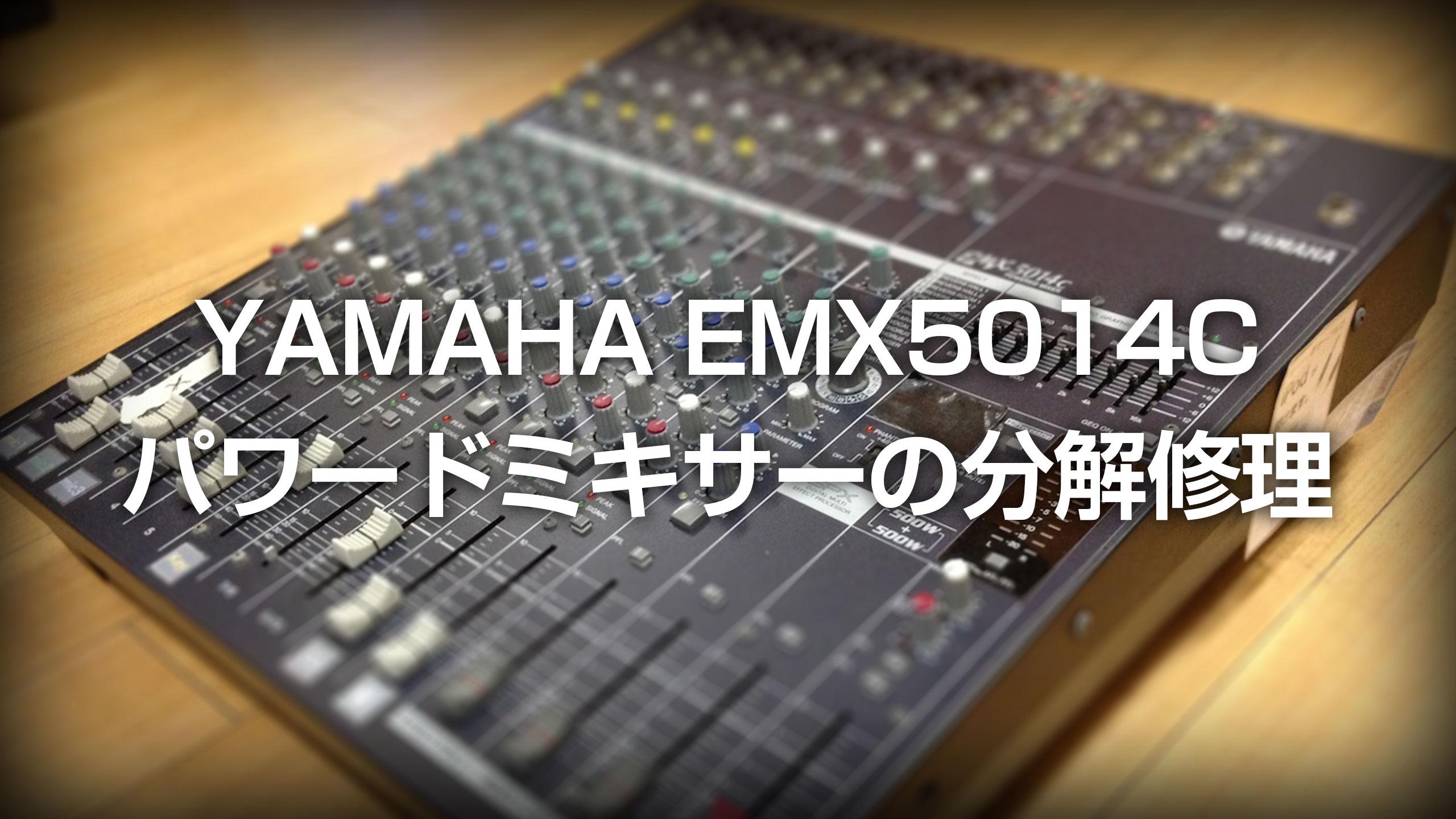 YAMAHA EMX5014C パワードミキサーの分解修理