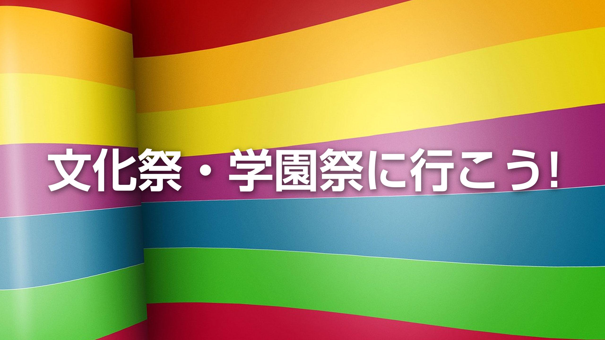 学 祭 2019 関学