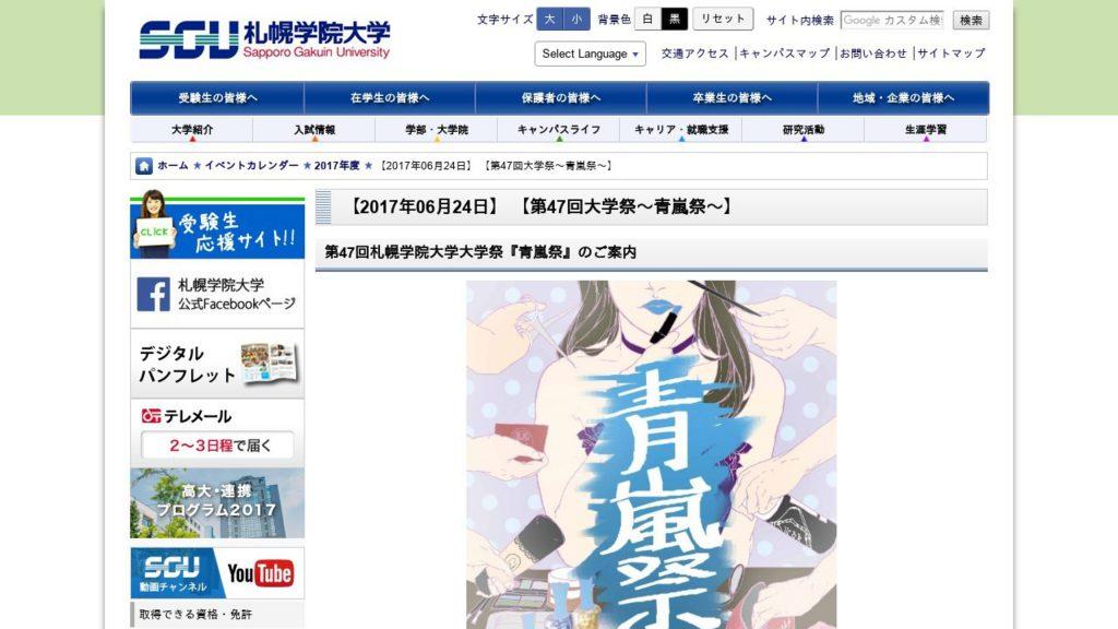 札幌学院大学青嵐祭