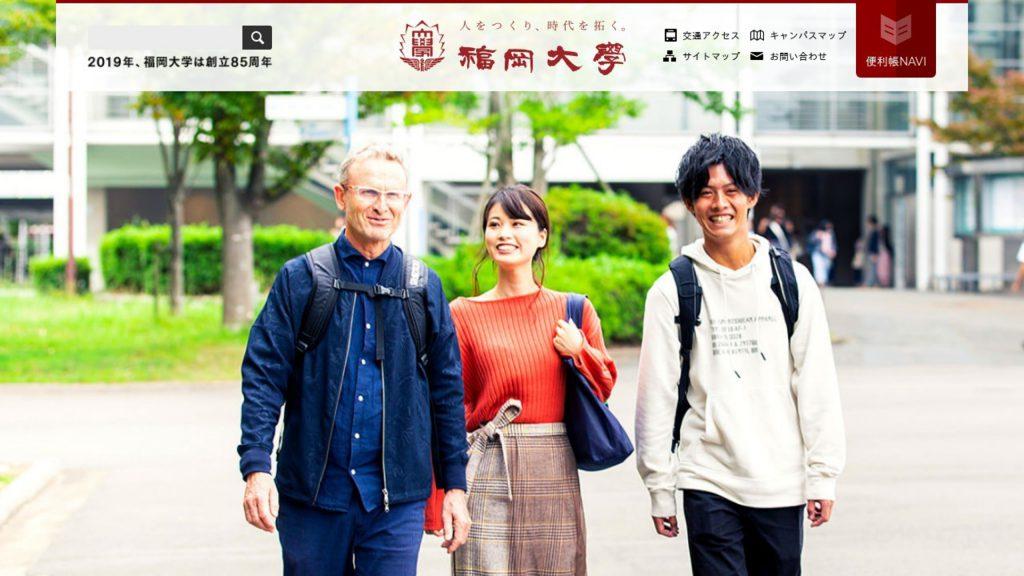 福岡大学七隈祭
