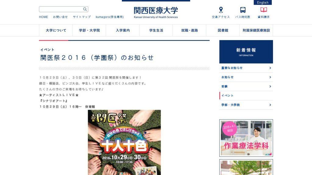 関西医療大学関医祭