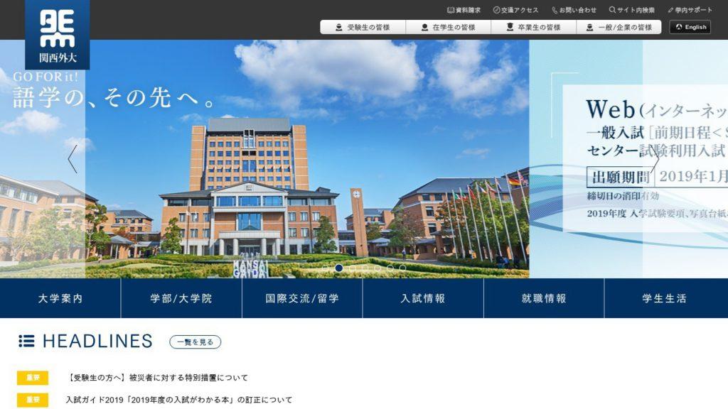 関西外国語大学外大祭