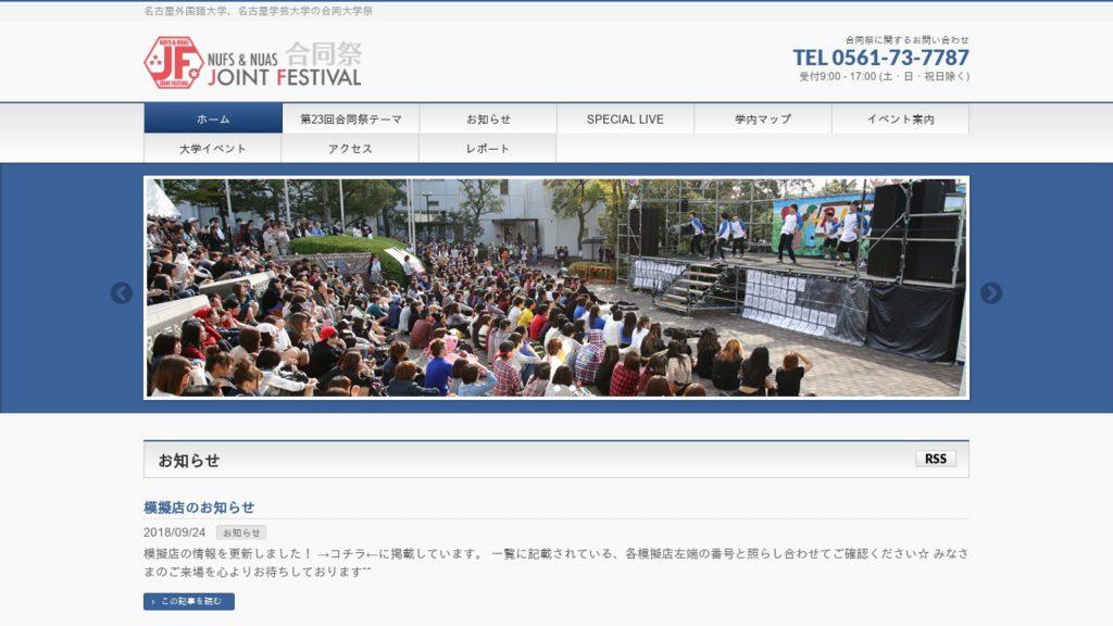 名古屋学芸大学合同祭