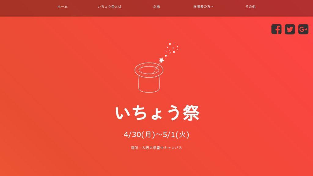 大阪大学いちょう祭