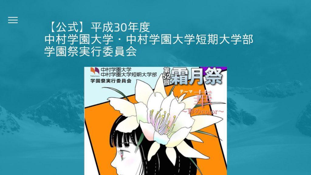 中村学園大学霜月祭