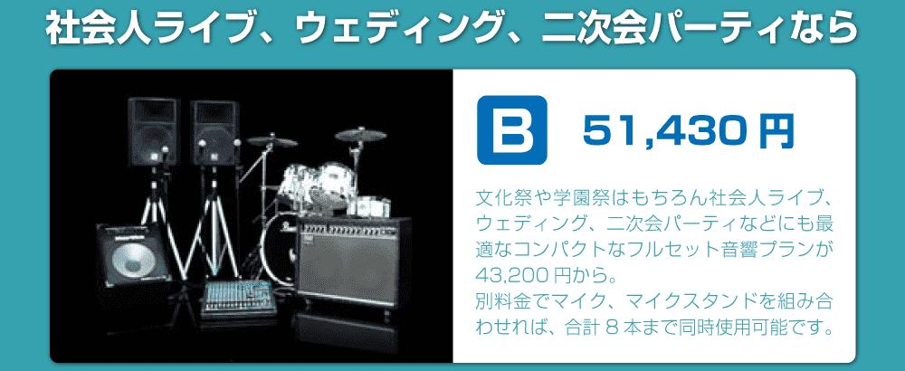 セットプランB|楽器・機材レンタル | スタジオラグ
