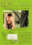 クラシック|その他(東京都)|3/5sun.「気ままなコンサートシリーズ」音楽トーク〜金川...