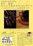 クラシック(東京都) 今年も開催!7度目の谷中ボッサ♪カフェで楽しむカジュアル・クラ...