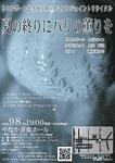 クラシック(東京都)|『夏の終りにパリの薫りを』~トロンボーン&クラリネット ジョイ...