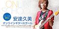 【10日間無料お試し実施中】オンラインギタースクール 受講生募集中