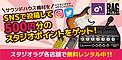 サウンドハウスの機材をSNSで投稿して500円分のスタジオポイントをゲット!