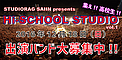 スタジオラグ西院店の高校生イベント「Hi-SCHOOL STUDIO vol.1」開催!