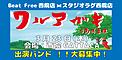 スタジオラグ西院店 × Beat Free 西院店 共同イベント「ワルアガキ」開催!