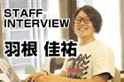 スタッフインタビュー|羽根 佳祐(WEBマガジン編集スタッフ)