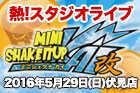 スタジオラグプレゼンツ『ミニシェケナ改其ノ壱』HIROCK FES 2016 COUNTDOWN EDITION