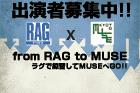 スタジオラグ河原町店 × KYOTO MUSE 共同イベント 「from RAG to MUSE〜RAGで練習してMUS...