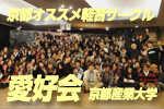 第八回 京都産業大学 軽音サークル「フォークソング愛好会」さん by 新・HIROCKがゆく。...