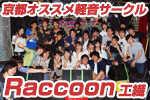 第十四回 京都工芸繊維大学「Raccoon」さん by 新・HIROCKがゆく。京都オススメ軽音サークル