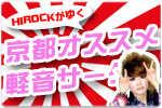 HIROCKがゆく。京都オススメ軽音サークル 第一回 京都大学軽音楽サークル「ZETS」さん