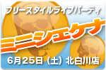 『ミニシェケナ!!!』其の弐 6月25日北白川店にて