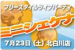 『ミニシェケナ!!!』其の参 7月23日北白川店にて