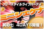 『ミニシェケナ』其の七 12月8日〜11日スタジオラグ全店にて 4DAYS 開催!