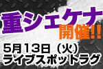 【重たいアーティスト大集結!】5月13日(火)スタジオラグプレゼンツ「シェケナペイペー...