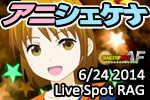 史上初アニソンイベントに挑戦!6月24日(火)スタジオラグプレゼンツライブイベント、「...