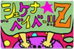 2011年度シェケナシリーズ「シェケナベイベー!!!Z」オフィシャルページ