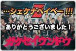 『…シェケナベイベー!!!Z 』大阪&京都 夢の2日間、ご参加頂いた皆様、本当に有り難うご...