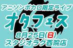 アニソン・ボカロ限定ライブイベント『西院 真夏のオタフェス』開催!