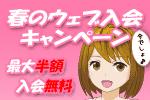 【春のウェブ入会キャンペーン】 スタジオラグ・ウェブ入会orアップデートでスタジオ代最...