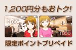 1,200円分もおトクな「ポイントプリペイド」。期間限定販売中!