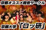 第十回 京都大学「ロックンロール研究会」さん by 新・HIROCKがゆく。京都オススメ軽音サ...