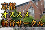 京都オススメ軽音サークル 第十回 同志社大学「ライラックレインボーズ」さん