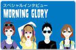 スペシャルインタビュー MORNING GLORY