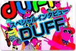 スペシャルインタビュー DUFF