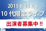 STUDIO RAG 20th ANNIVERSARY FES:昼の部 出演者募集中!