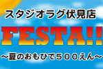 スタジオ伏見店プレゼンツスタジオライブ『FESTA!~夏のおもひで500円~』