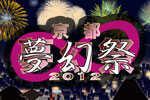 スタジオラグ西院店2周年Anniversaryライブイベント『京都夢幻祭』開催!!