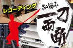 「レコーディングお悩み一刀両断」Take.18
