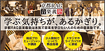 京都RAG音楽義塾   スタジオラグ
