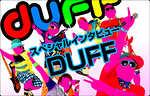 DUFF | スタジオラグ