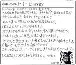 Hi-Energy様