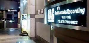 スタジオラグ北白川店内|京都の音楽スタジオ スタジオラグ