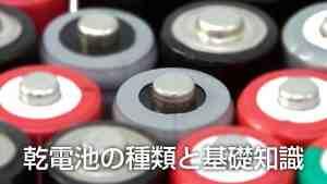 乾電池の種類や基礎知識