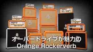 オーバードライブが魅力のオレンジ-ギターアンプ