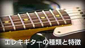 エレキギターの種類と特徴。ギター初心者の基礎知識