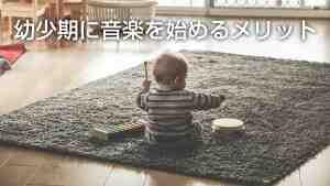 幼少期に音楽を始めるメリット