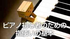 ピアノ初心者のための指使いの基本